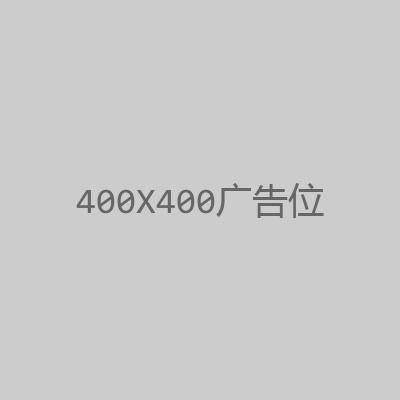爱搜啊博客文章页侧栏400*400广告位
